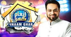 Inam ghar