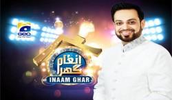 Entertainment Inam Ghar