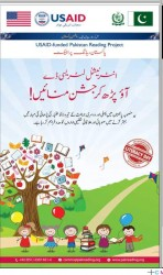 USAID-Funded-Pakistan-Reading-Project-Literacy-Day-2015