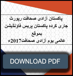 News Archives | Pakistan Press Foundation (PPF)