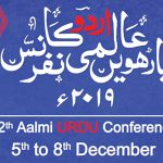 Journalists speak of media freedom at Urdu conference