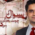 Shahzeb Khanzada stands by his show on PTI's Tareen, says will not apologise